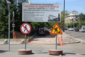 В Красноярске начата укладка брусчатки на проспекте Мира. 25 июня 2018