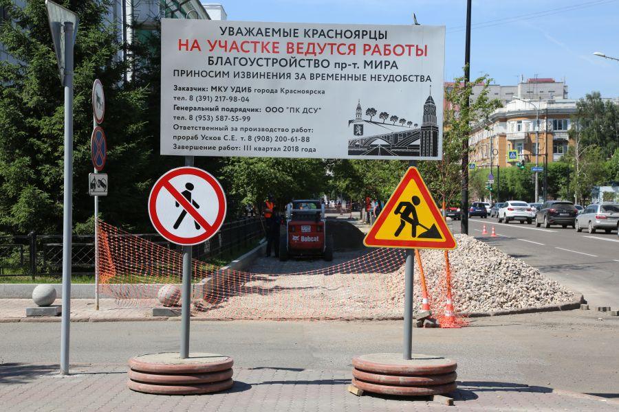 >В центре Красноярска на тротуарах начали укладывать плитку четырех видов