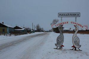 Праздник «Михайловский гусь» в Ужурском районе. 14 декабря 2018 года