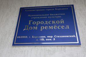 Мастера бородинского Дома ремесел. 21 марта 2019 года