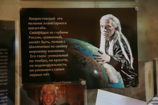 Открытие выставки памяти Хворостовского в краевой библиотеке. 17 октября 2019 года