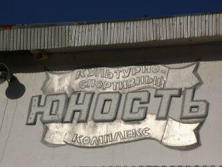 Дом культуры с историей