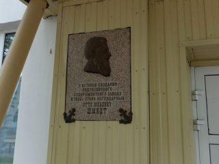 Подтесовскую РЭБ флота основал полярный исследователь и ученый О. Ю. Шмидт