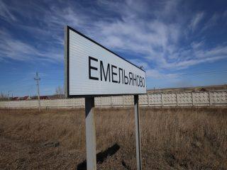 Емельяновские земли популярны для коттеджного строительства
