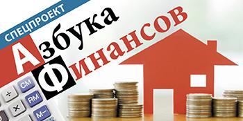 Азбука финансов _