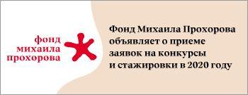Фонд Прохорова _