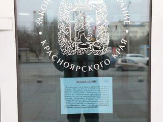 На дверях учреждений висят предупредительные бумаги