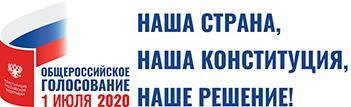 Конституция_1 июля