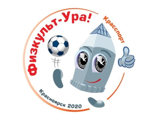 Юных красноярцев приглашают поучаствовать в спортивной онлайн-акции «Физкульт-ура!»
