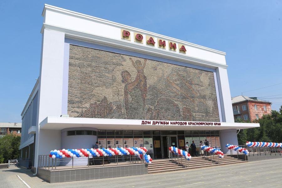 В Красноярске открылся  обновленный Дом дружбы народов края