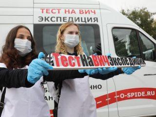 Красноярск присоединился ко всероссийской акции «Тест на ВИЧ: Экспедиция 2020»