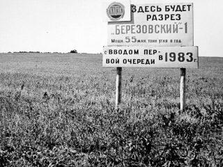 По замыслу руководства страны, Березовский разрез должен был стать крупнейшим предприятием отрасли