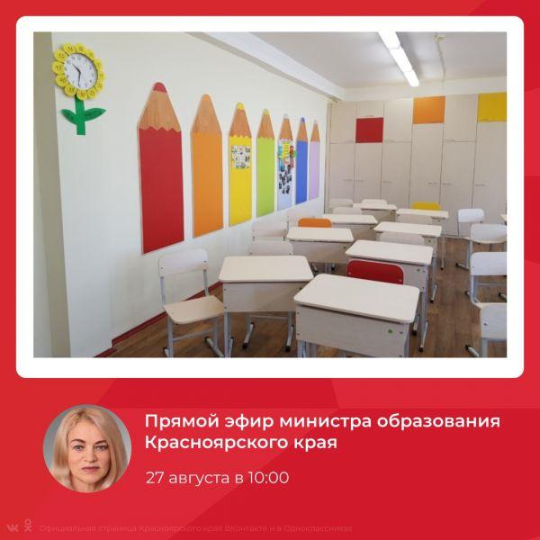Жители Красноярского края получили возможность напрямую задать вопрос министру образования