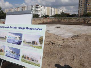 В 2022 году в Минусинске появится современный бассейн, в котором можно будет проводить соревнования всероссийского масштаба. Спортивный комплекс будет открыт для всех желающих.
