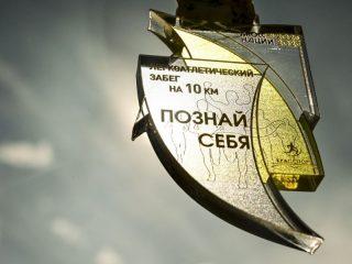 Такую медаль получили все участники забега на 10 км