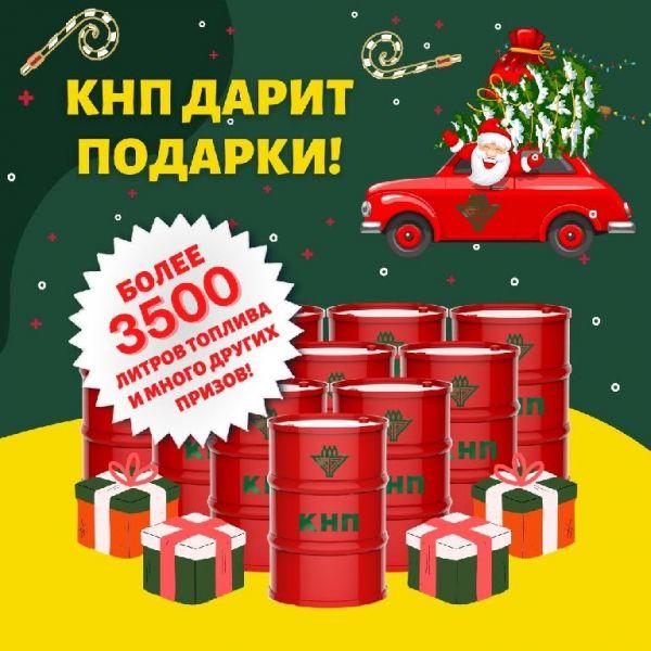 Компания назвала имена победителей акции «Новогодняя заправка на КНП»