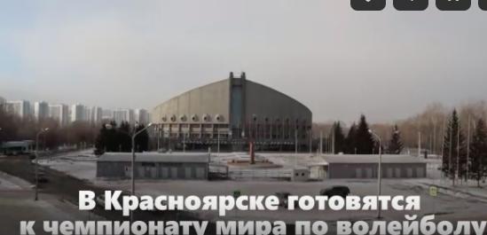 Игры Чемпионата мира по волейболу FIVB 2022 планируют провести в Красноярске