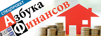 Азбука финансов_2