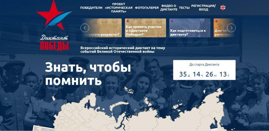 «Диктант Победы» в Красноярском крае пройдет на 150 площадках