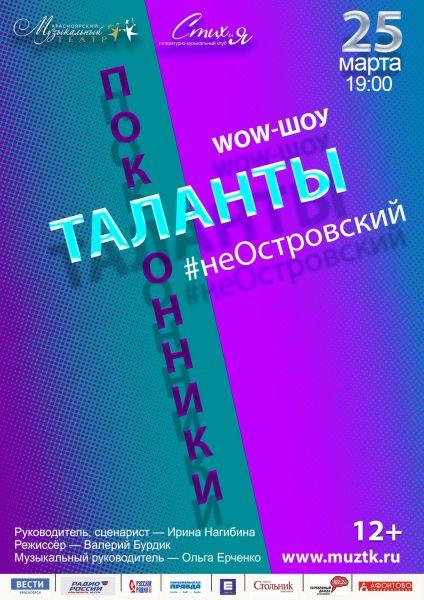 Артисты Красноярского музыкального театра вызывают зрителей на битву