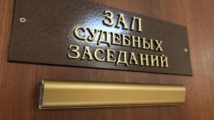 Суд в Красноярске отложил дело по иску Росрыболовства к НТЭК для заключения мирового соглашения