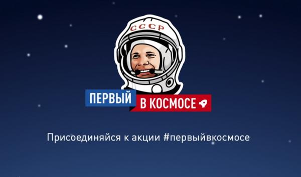 Красноярцев приглашают стать первыми в космосе