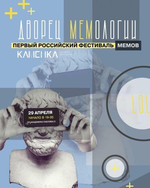 Первый Российский фестиваль мемов пройдет в Красноярске
