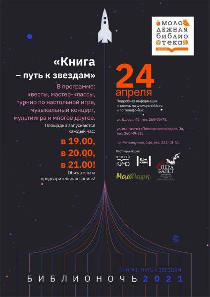 В Красноярской молодежной библиотеке найдут путь к звездам