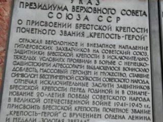 Накануне Великой Отечественной войны на территории Брестской крепости размещались части 6 и 42 стрелковых дивизий, 17 Краснознаменный пограничный отряд, 132 отдельный батальон конвойных войск НКВД, части окружного подчинения Красной армии, военные госпитали, проживали семьи командного и начальствующего состава