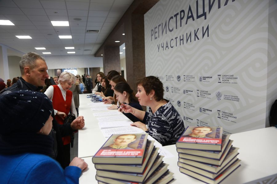 Красноярский международный сибирский исторический форум начал прием заявок