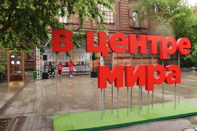 Открытие пешеходного пространства «В центре Мира» в Красноярске. 5 июня | Наш Красноярский край