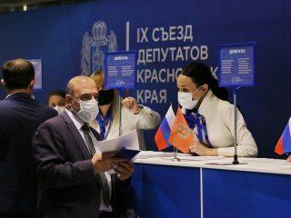 IX Съезд депутатов Красноярского края собрал около 500 участников