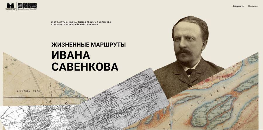Фотографии предоставлены пресс-службой Красноярского краеведческого музея