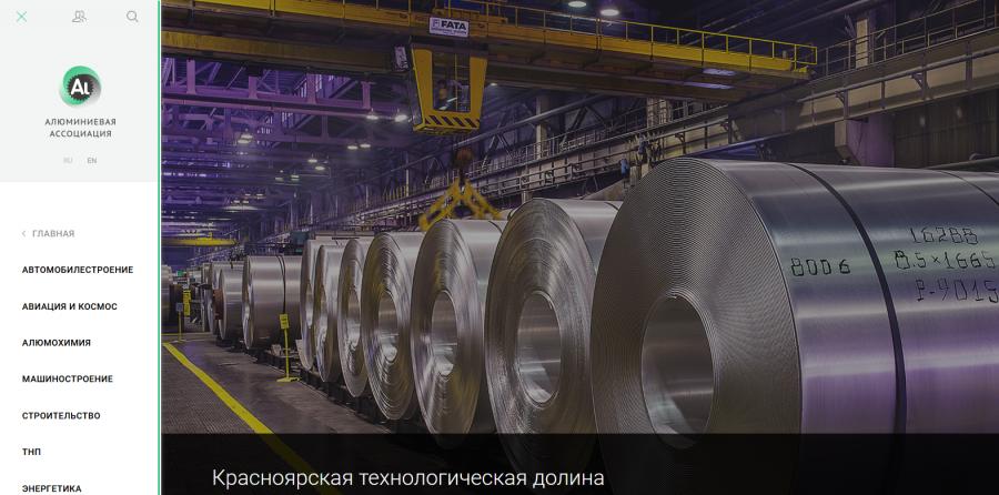 Скриншот aluminas.ru