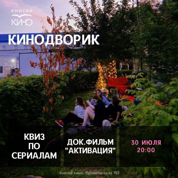 Завтра посетители кинодворика «Енисей кино» проводят второй месяц лета