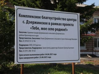 В этом году в Дзержинском реализуется еще один масштабный проект благоустройства – «Тебе, мое село родное!»