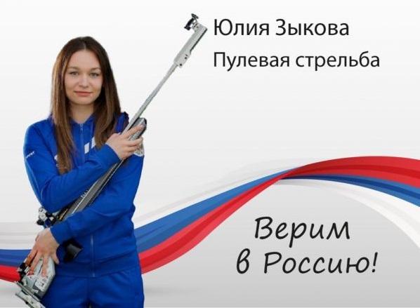 >Красноярка Юлия Зыкова завоевала серебряную олимпийскую медаль