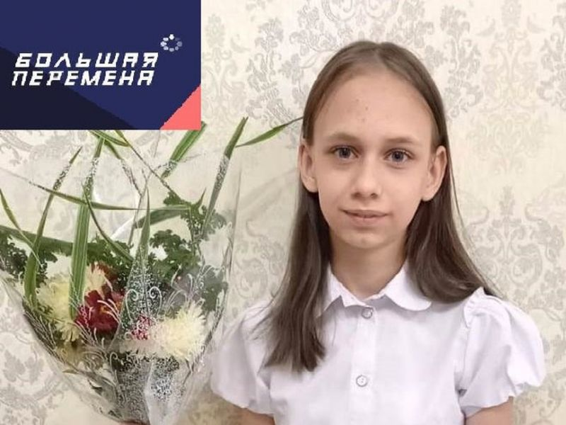 Школьница из Ачинска стала победителем всероссийского конкурса «Большая перемена»