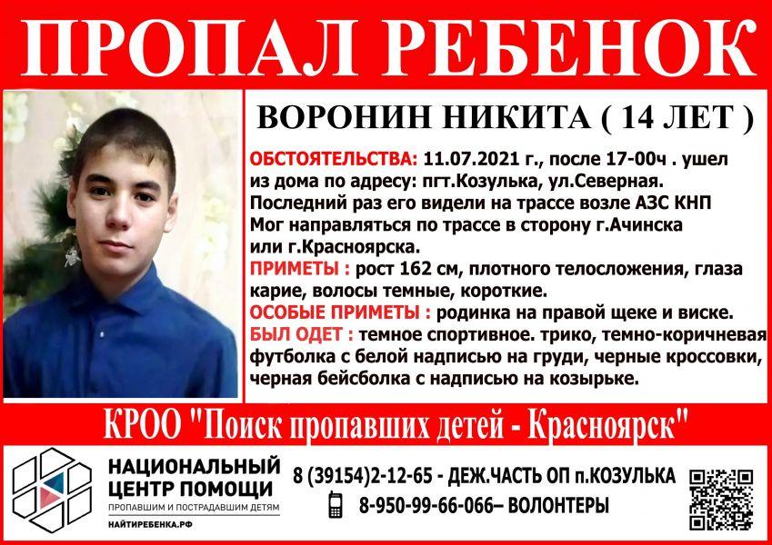 В Красноярском крае уже восьмые сутки ищут ушедшего из дома в Козульке 14-летнего подростка