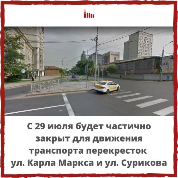 В Красноярске до 18 августа частично перекроют движение на перекрестке улиц Карла Маркса и Сурикова