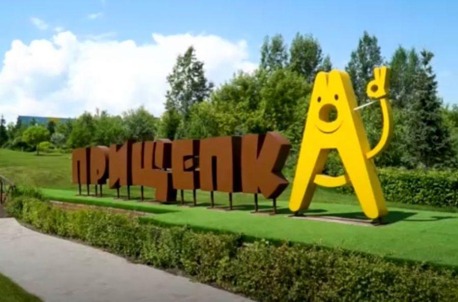 Мэр Красноярска прокомментировал ситуацию вокруг парка «Прищепка»