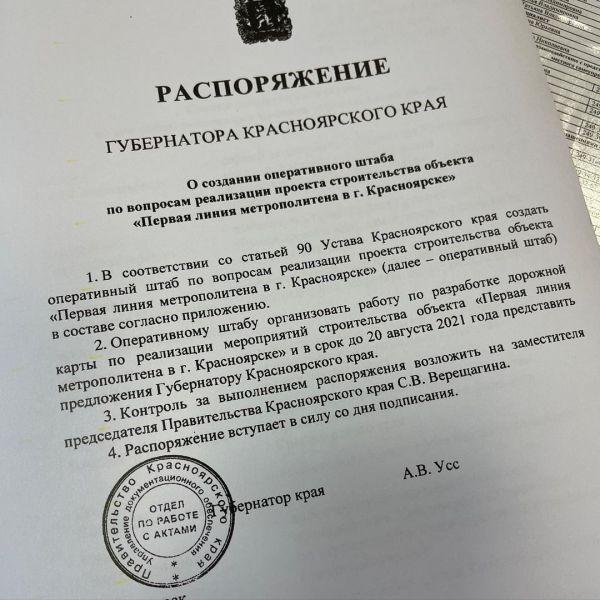 Александр Усс распорядился создать оперативный штаб по строительству метро в Красноярске