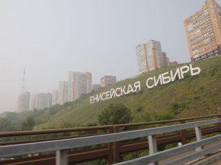 Красноярск уже несколько дней страдает от смога, который пришел из Якутии, где горят миллионы гектаров леса