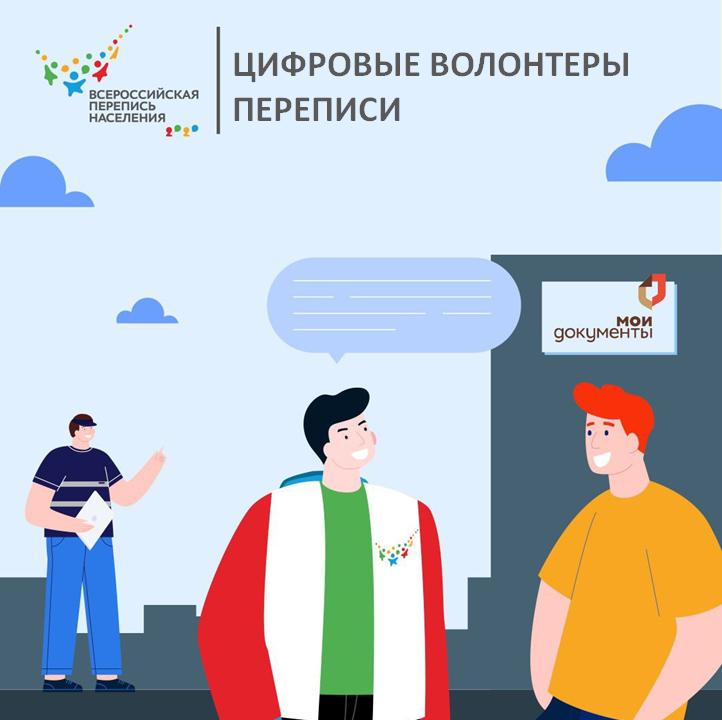 К Всероссийской переписи населения в Красноярском крае планируется привлечь 480 волонтеров