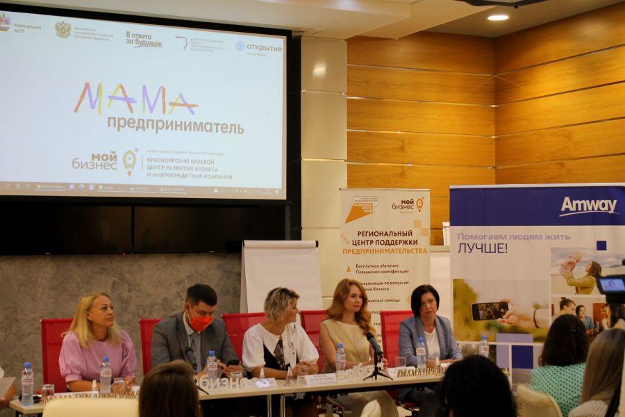 >С основами бизнеса по программе «Мама-предприниматель» познакомятся 35 жительниц Красноярского края
