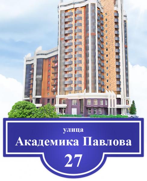 Дольщики в Красноярске достроили жилой дом на улице Павлова