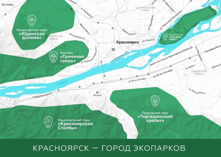В новом экопарке «Юдинская долина» Красноярска возродят плодово-ягодную станцию
