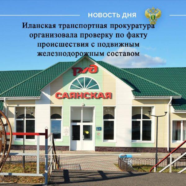 На ж/д станции Саянская в Красноярском крае столкнулись два состава