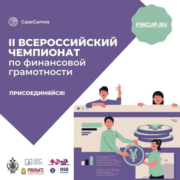 Школьников и студентов Красноярского края пригласили на Всероссийский чемпионат по финграмотности