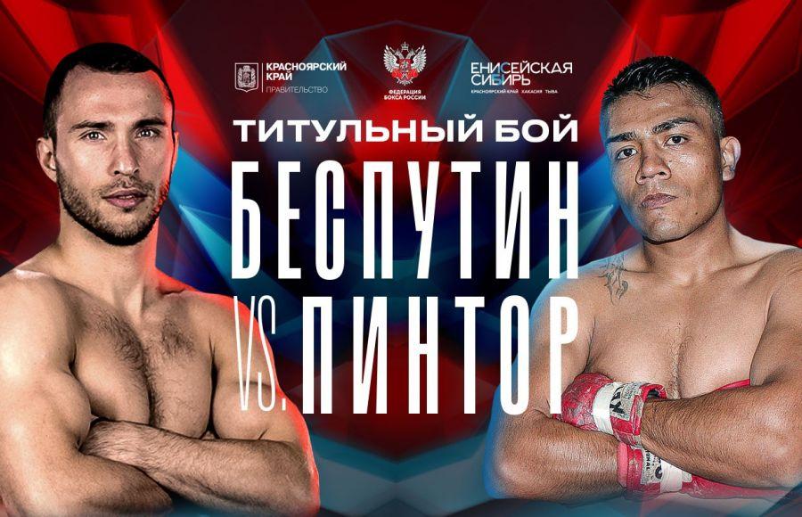 Сегодня в Красноярск прилетел боксер Александр Беспутин